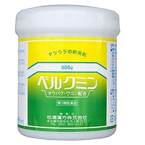 【第3類医薬品】ベルクミン 500g