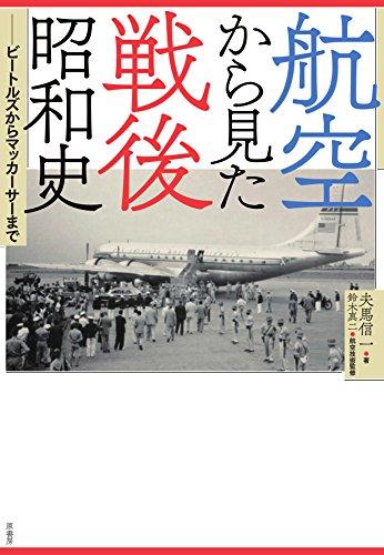 航空から見た戦後昭和史:ビートルズからマッカーサーまで