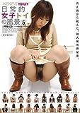日常的女子トイレの風景5 趣向倶楽部プラス/妄想族 [DVD]