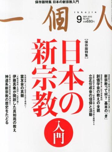 一個人 (いっこじん) 2013年 09月号 [雑誌]の詳細を見る