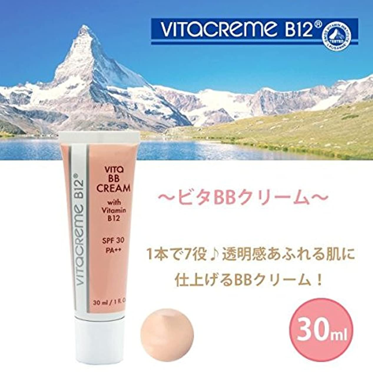 同意する引っ張る良さビタBBクリーム 30ml 正規品 VTB238 【人気 おすすめ 】