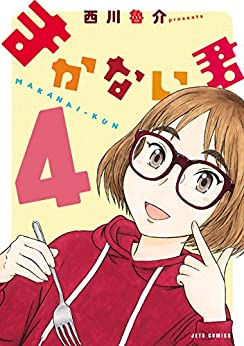 [西川魯介]のまかない君 4 (ジェッツコミックス)