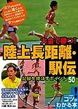 大会で勝つ! 陸上 長距離・駅伝 記録を伸ばすポイント50 (コツがわかる本!)
