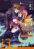マブラヴ オルタネイティヴ (13) (電撃コミックス)