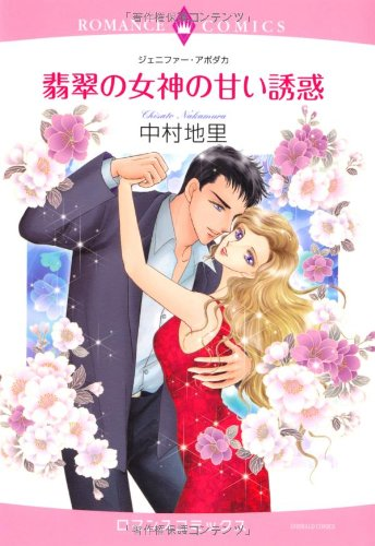 翡翠の女神の甘い誘惑 (エメラルドコミックス ロマンスコミックス)
