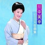 川中美幸2009年全曲集