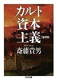 カルト資本主義 増補版 (ちくま文庫)