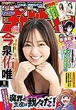 週刊少年チャンピオン2020年8号 [雑誌]