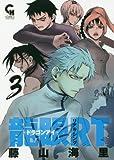 龍眼RT‐ドラゴンアイ‐(3) (ニチブンコミックス)