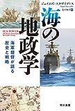 海の地政学 海軍提督が語る歴史と戦略 (ハヤカワ文庫NF)