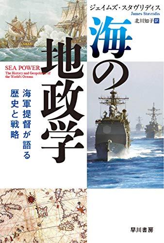 [画像:海の地政学 海軍提督が語る歴史と戦略 (ハヤカワ文庫NF)]