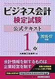 ビジネス会計検定試験公式テキスト1級〔2016-17年版〕