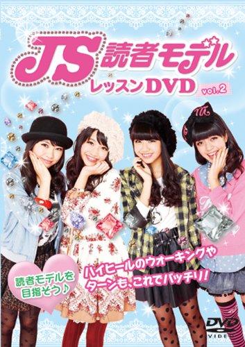JS読者モデルレッスン Vol.2 [DVD]