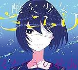 ミカヅキの航海(初回生産限定盤B)(DVD付)
