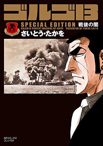 ゴルゴ13 SPECIAL EDITION 戦後の闇 (SPコミックス SPコミックスコンパクト)の詳細を見る