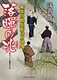 落暉の兆 無茶の勘兵衛日月録20 (二見時代小説文庫)