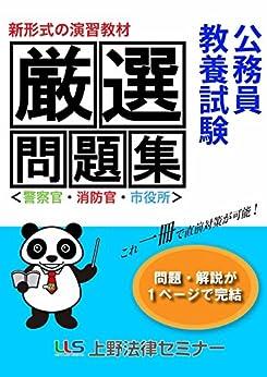[上野法律セミナー]の公務員教養試験 厳選問題集 <警察官・消防官・市役所>