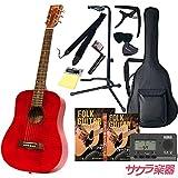 S.Yairi ヤイリ アコースティックギター コンパクトアコギ YM-02/RD-FM サクラ楽器オリジナル 初心者入門セット