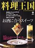 料理王国 2007年 09月号 [雑誌] 画像