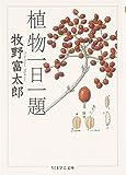 植物一日一題 (ちくま学芸文庫) 画像