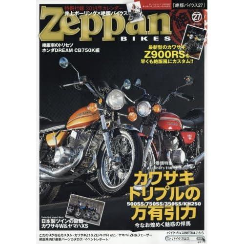 Zeppan BIKES(27) 2017年 12 月号 [雑誌]: モトメンテナンス 増刊