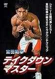 宮田和幸 テイクダウンマスター [DVD] / 宮田和幸 (出演)
