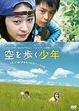 空を歩く少年 [DVD]