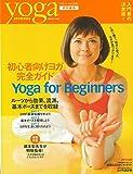 【バーゲンブック】 yoga JOURNAL 初心者向けヨガ完全ガイド Yoga for...