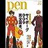 Pen (ペン) 2012年 9/1号 [雑誌]