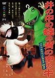 パペットマペットライブact.2 井の中の蛙の胃の中の牛 [DVD]