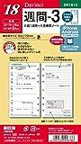 レイメイ藤井 ダヴィンチ 手帳用リフィル 2018年 12月始まり ウィークリー 聖書 レフト DR1813