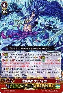 ヴァンガードG 第8弾「超極審判」 / G-BT08 / 001 天獄神獣 フェンリル GR