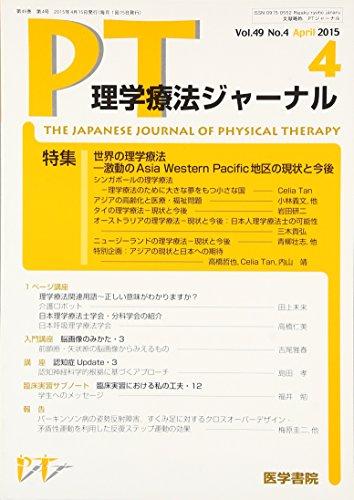 理学療法ジャーナル 2015年 4月号 特集 世界の理学療法-激動のAsia Western Pacific地区の現状と今後