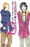 ネコ系男子×イヌ系男子2 (別冊フレンドコミックス)