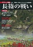 長篠の戦い―グラフィック図解 (歴史群像シリーズ)