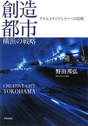 創造都市・横浜の戦略―クリエイティブシティへの挑戦の詳細を見る