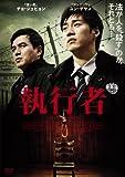 執行者[DVD]