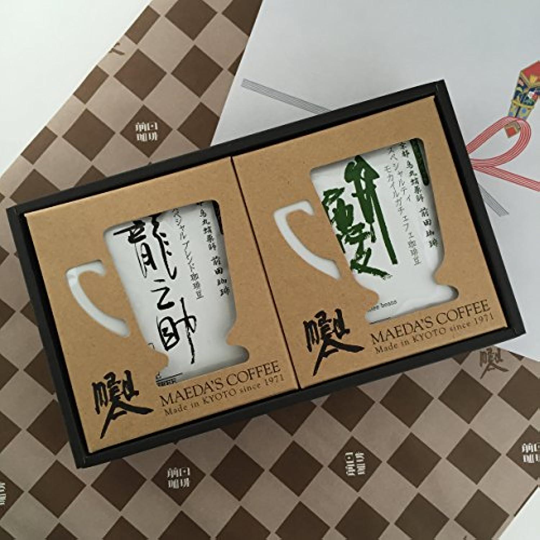 前田珈琲 ドリップパック ドリップコーヒーギフト 2種入り 龍之助、弁慶 (シールなし) ギフト コーヒー