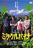 ミラクルバナナ[DVD]