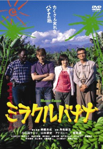 ミラクルバナナ [DVD]
