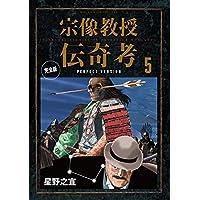 宗像教授伝奇考 完全版(5) (ビッグコミックススペシャル)