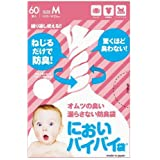 防臭袋 においバイバイ袋 赤ちゃん用 おむつが臭わない袋 Mサイズ 180枚(60枚×3) ゴミ袋 消臭袋 おむつ用消臭袋