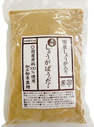 国産原料100% 黒糖しょうがパウダー 200g 国産生姜+沖縄県産黒糖