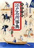 江戸の町がよくわかる 時代小説「江戸名所」事典 (双葉文庫)