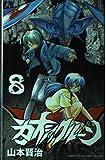 カオシックルーン 8 (少年チャンピオン・コミックス)