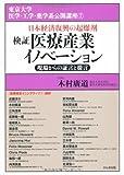 検証 医療産業イノベーション (東京大学公開講座7)