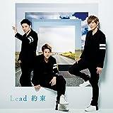 約束 / Lead