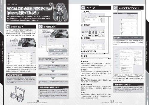 あらためまして初音ミク / ボーカロイド3 オフィシャルガイドブック
