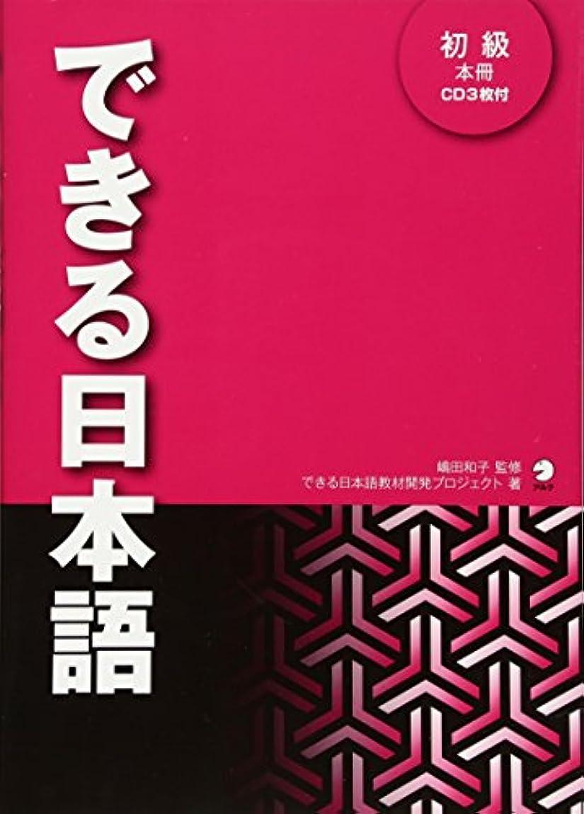 日付マント宝石できる日本語 初級