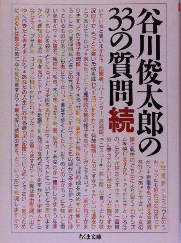 谷川俊太郎の33の質問 (続) (ちくま文庫)